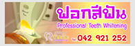 udon thani dental clinic